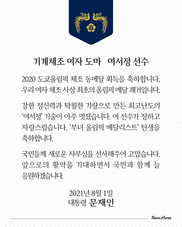 """문 대통령, 여서정에 축전…""""부녀 메달리스트 축하"""""""