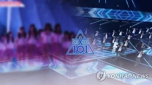 엠넷, `순위조작` 프듀 피해연습생 11명에 보상 완료