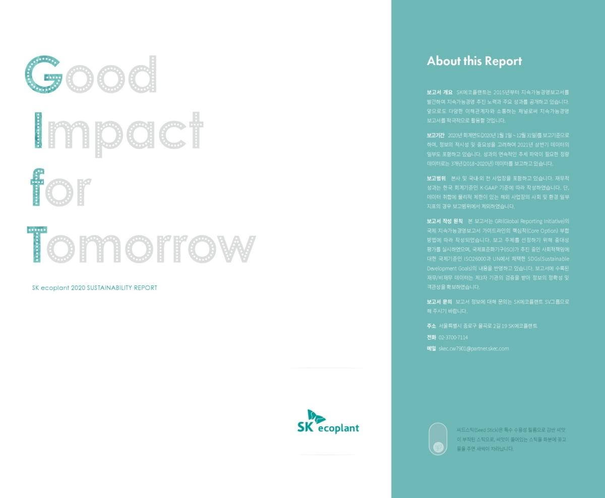 SK에코플랜트 '2020 지속가능경영 보고서' 표지