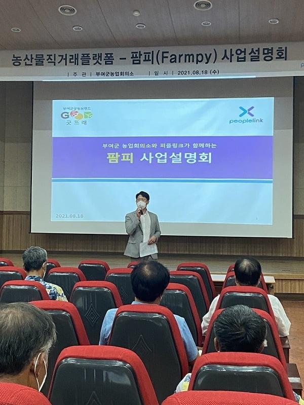 농산물 직거래 플랫폼-팜피(farmpy), 사업설명회 개최