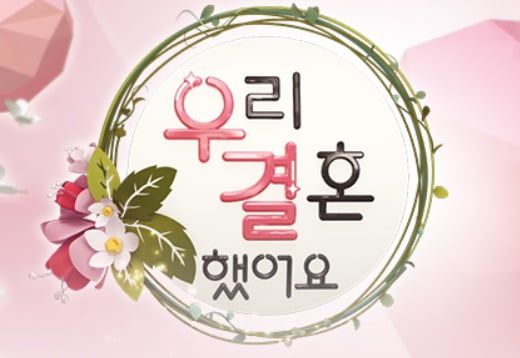 """[공식] MBC """"'우결' 새 시즌, 논의 끝 제작 불발됐다"""""""