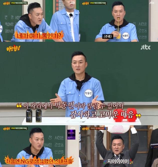 """박동빈, 12세 연하에게 아재 개그했다 차인 사연 """"안재모 덕에 결혼"""""""