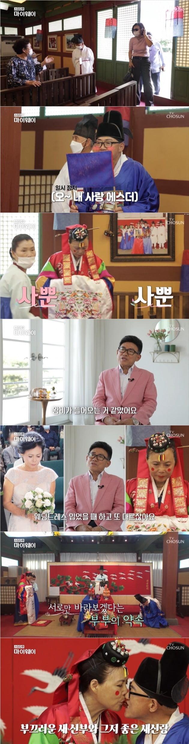 사진=TV조선 '마이웨이' 방송 캡처