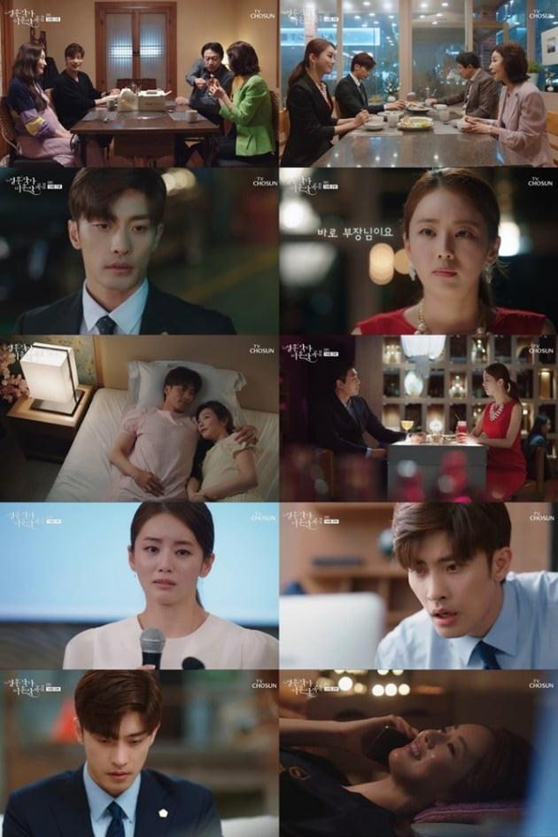 사진=TV조선 '결사곡2' 방송 화면.