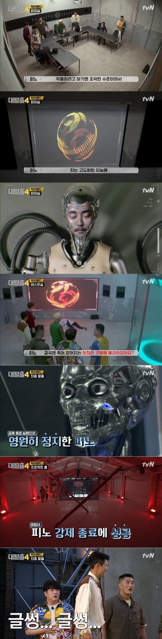 사진=tvN '대탈출4' 방송 캡처