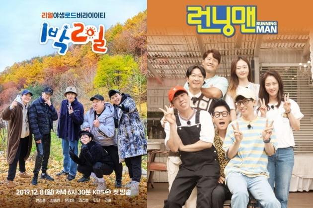 '1박 2일'(왼쪽)과 '런닝맨' 포스터/ 사진=KBS, SBS 제공