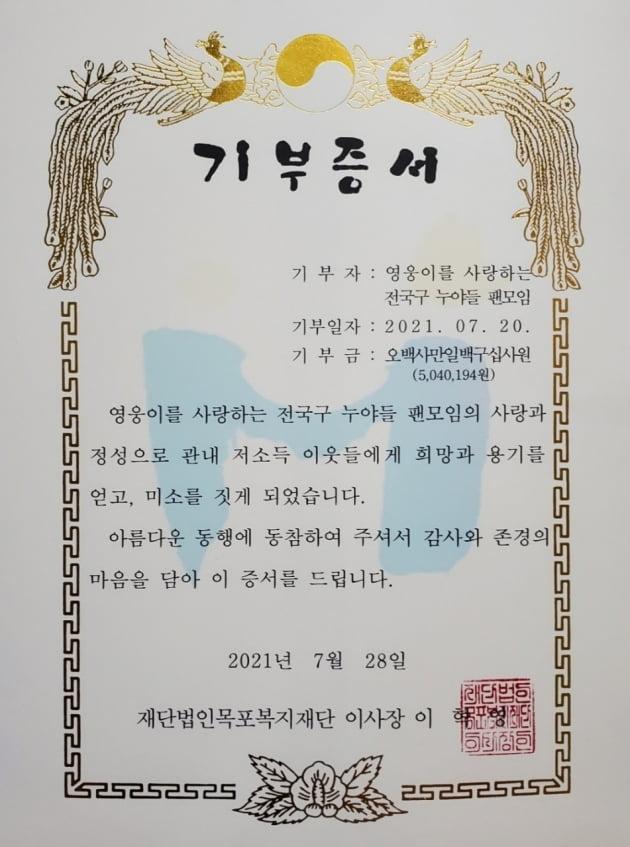 """'영웅시대 전국구 누야들', 500여만원 기부…""""임영웅의 노래가 맺어준 인연"""""""