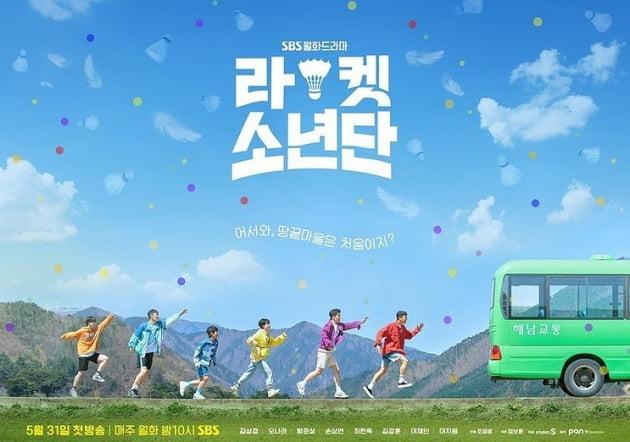 """유아인, """"오늘만 기다렸다고요 아나""""...드라마 '라켓소년단' 결방이라니[TEN★]"""