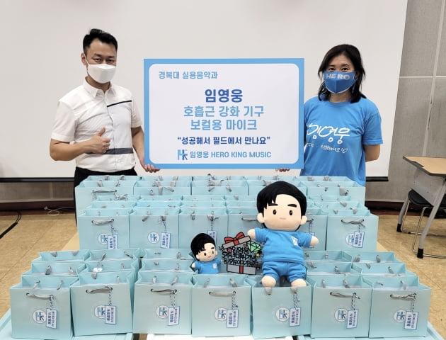 임영웅 모교 찾은 팬들 호흡근 강화 기구 및 보컬용 마이크 등 600만원 상당 물품 기증