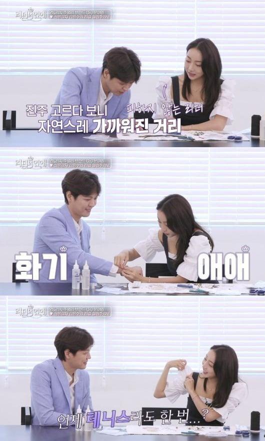 사진=IHQ '리더의 연애' 방송 화면.