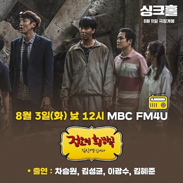 영화 '싱크홀'의 주연들이 '정오의 희망곡'에 출연한다. / 사진제공=쇼박스
