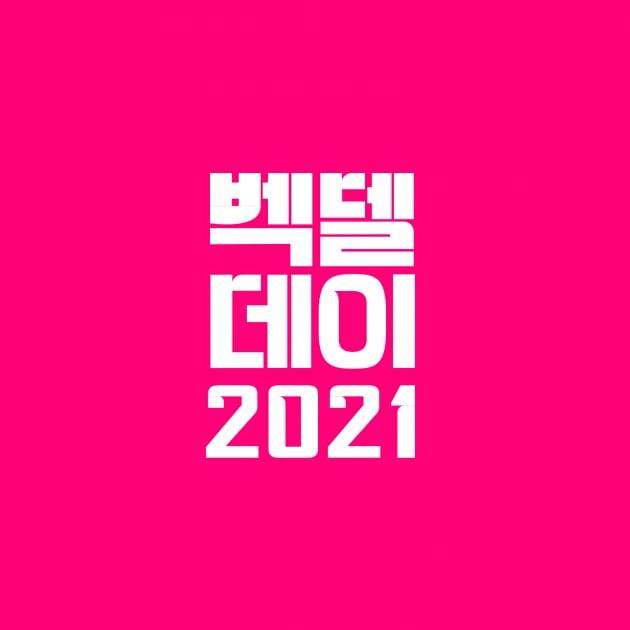 '벡델데이 2021'이 9월 4일 개최된다. / 사진제공=한국영화감독조합
