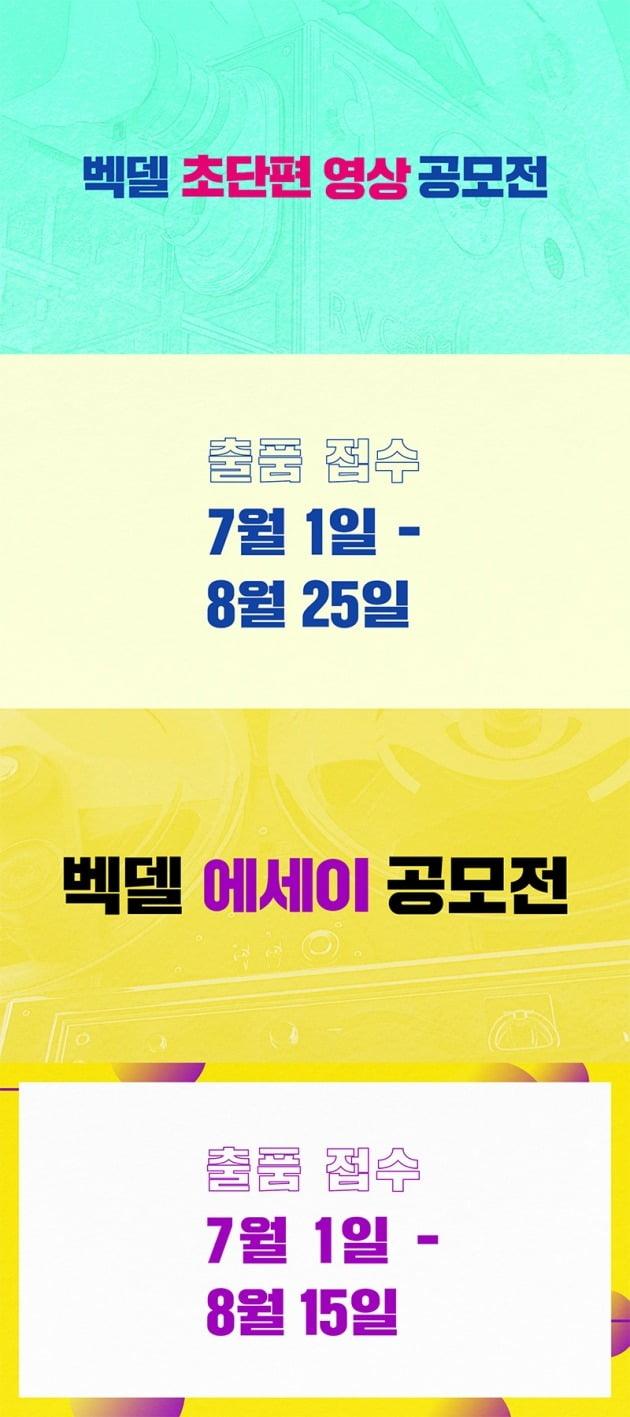 '벡델데이 2021' 공모전 영상 캡처 / 사진제공=한국영화감독조합