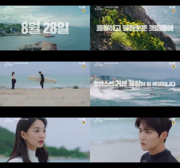 '갯마을 차차차' 티저./사진제공=tvN