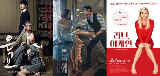 '은교', '부부의 세계', '러브 어게인', /사진제공=롯데엔터테인먼트, JTBC, 이수C&E