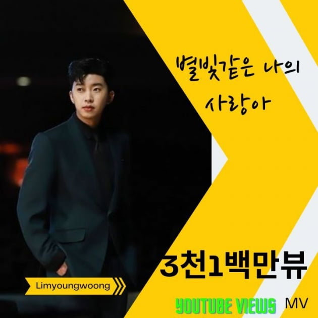 임영웅, '별빛 같은 나의 사랑아' MV 3100만 뷰 돌파…기록 갱신ing