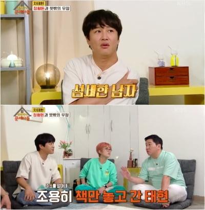 차태현, 공황장애 경험 고백…정형돈, '공감·대성통곡'