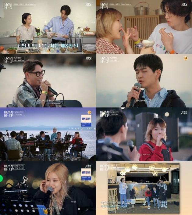 사진= JTBC '바라던 바다' 방송화면 캡처