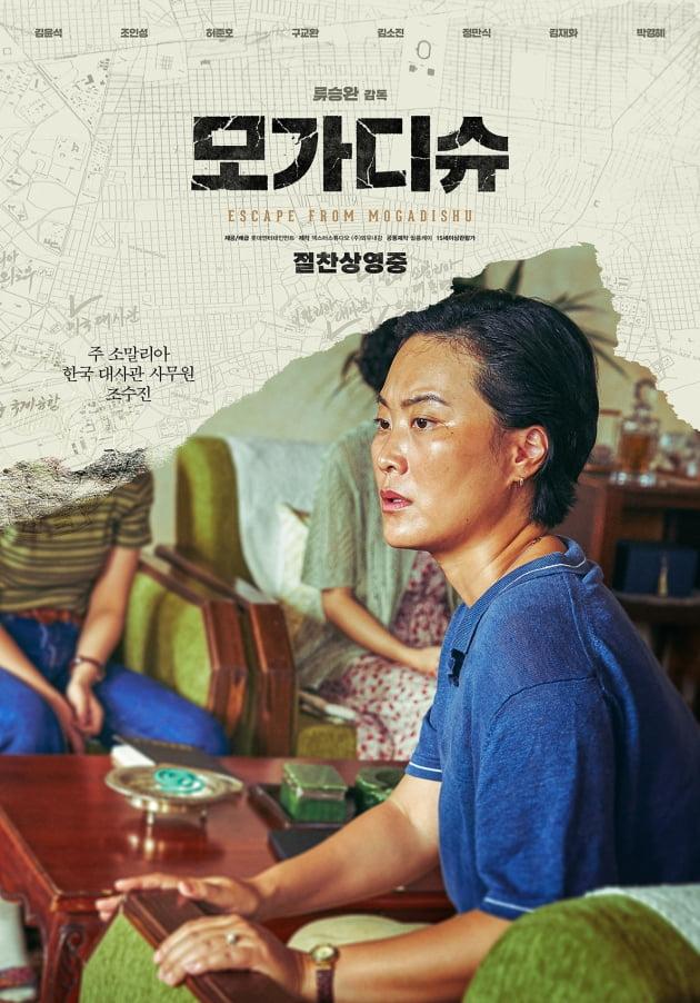 영화 '모가디슈' 포스터 / 사진제공=롯데엔터테인먼트