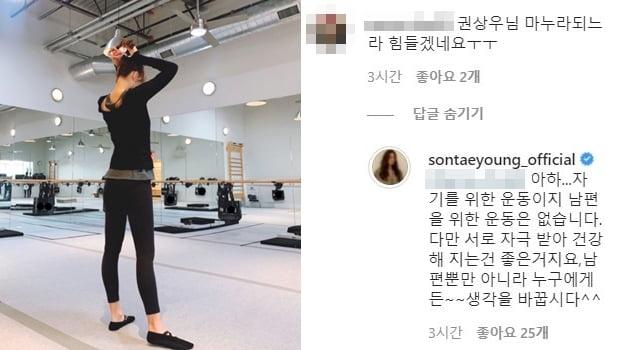 /사진=손태영 인스타그램