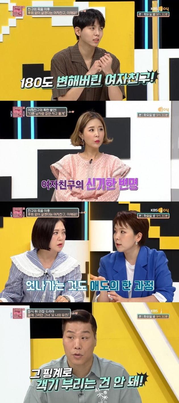 사진제공= KBS Joy '연애의 참견3'