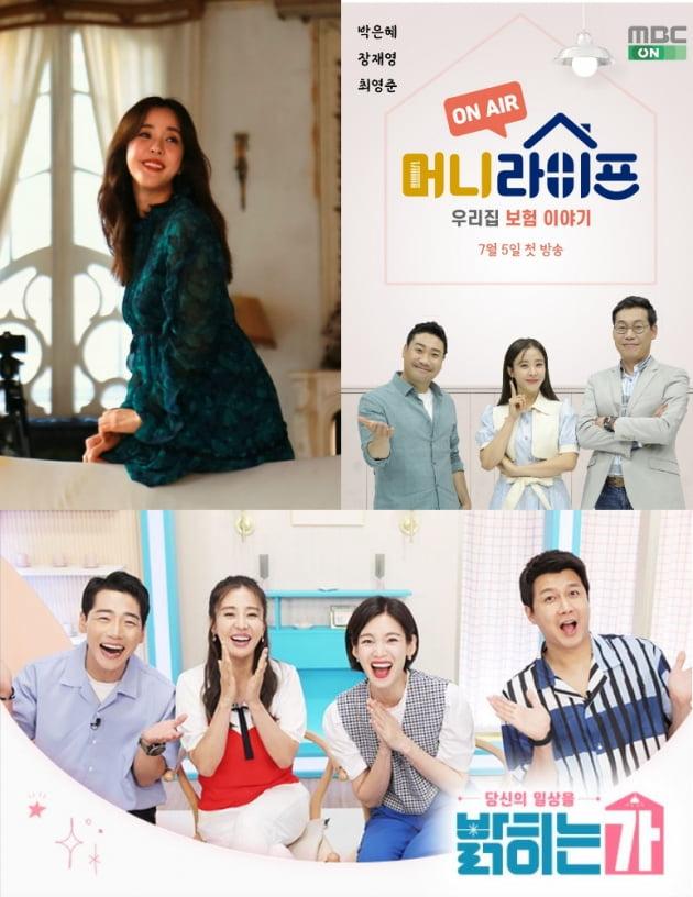 '쌍둥이맘' 박은혜, 연기 이어 MC도 접수