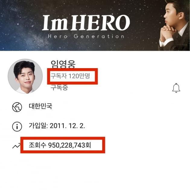 임영웅, 유튜브 누적 9억5000만뷰 돌파…10억뷰 향한 고속 질주