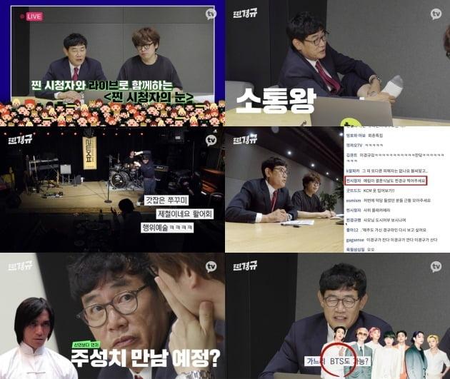 '찐경규' 이경규/ 사진=카카오TV 제공