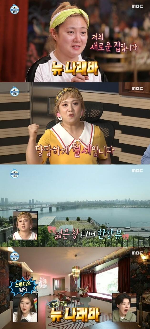 박나래가 지난해 '나혼자산다'에서 공개한 집/ 사진=MBC 캡처