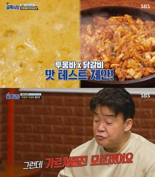사진= SBS '백종원의 골목식당