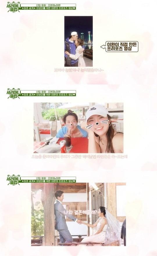 사진=JTBC '세리머니 클럽'