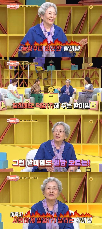 /사진=KBS Joy '썰바이벌' 예고편