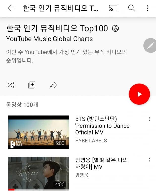 임영웅 '별빛같은 나의 사랑아' 韓 유튜브 뮤비 TOP2…21주 차트인 대기록