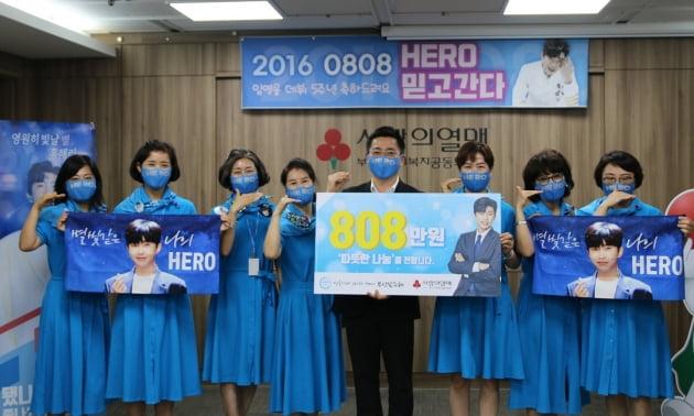 임영웅 팬클럽 '부산 남수해', 8월 8일 데뷔 5주년 맞아 808만원 기부
