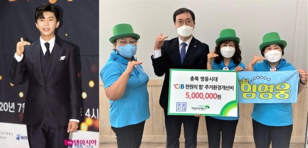 사진=가수 임영웅(왼쪽) 팬들의 기부 활동
