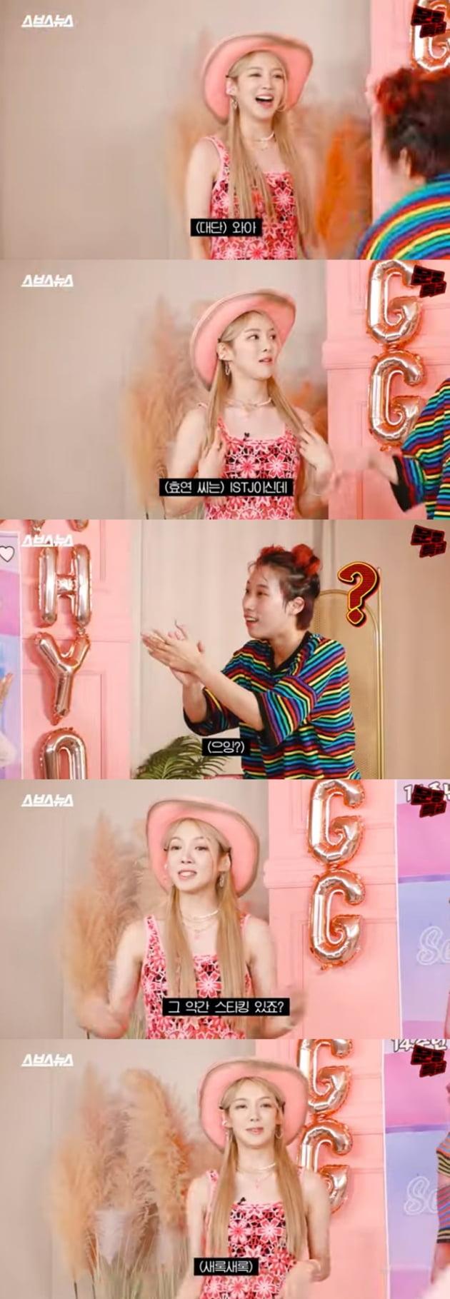 소녀시대 효연 / 사진 = 유튜브 영상 캡처