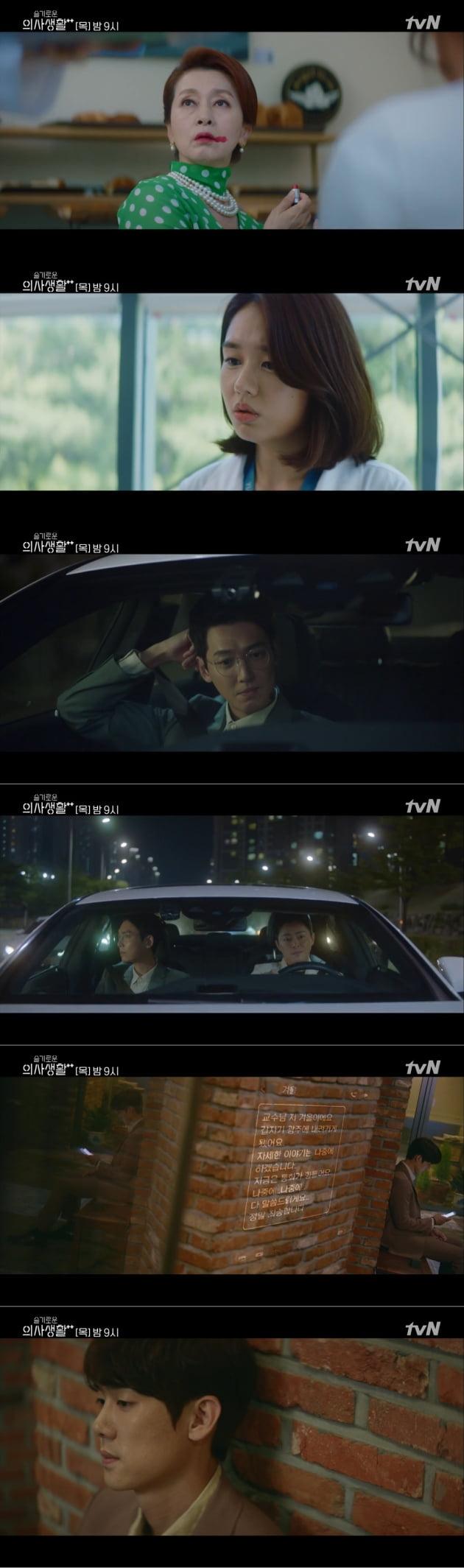 '슬의새2' 7회/ 사진=tvN 캡처