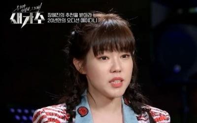 """'YG 출신' 메이다니, 12년 만에 복귀 """"사기 당했었다"""""""