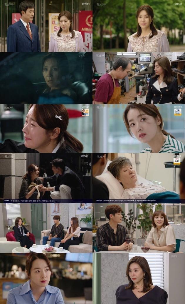 사진=KBS 2TV '빨강 구두' 방송 캡처
