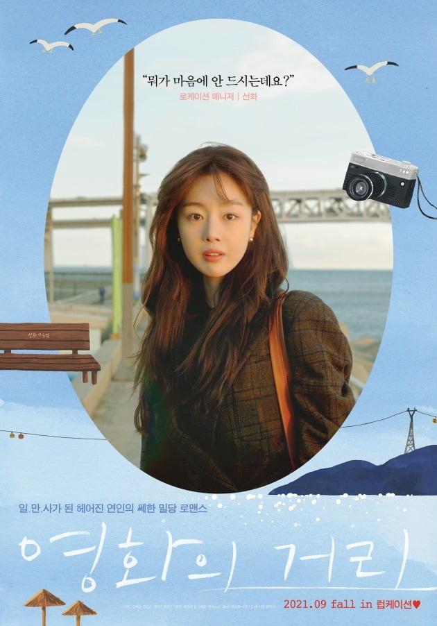 영화 '영화의 거리' 포스터 / 사진제공=씨네소파