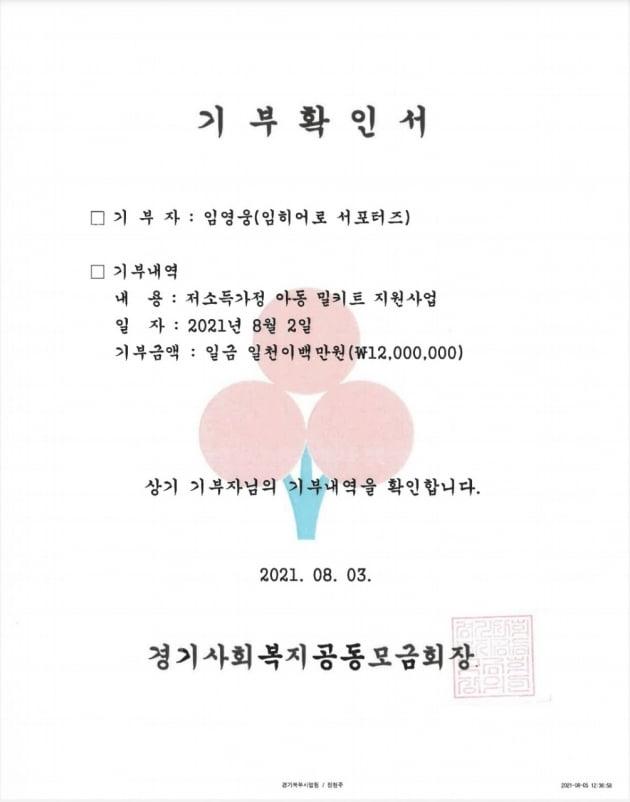 임영웅 팬덤의 끝모를 '선한 영향력'...임히어로 서포터스 1200만원 기부