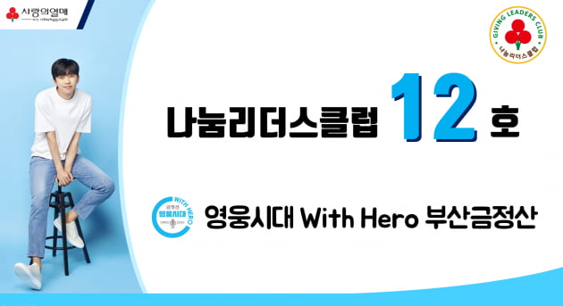 '영웅시대 with Hero 부산금정산', 임영웅 데뷔 5주년 축하는 선행으로