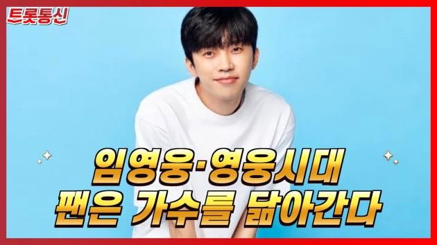 [트롯통신] 임영웅·영웅시대, 계속되는 '선한 영향력'