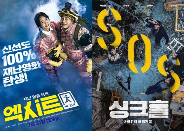 '엑시트' vs '싱크홀'./ 사진제공=CJ ENM, 쇼박스