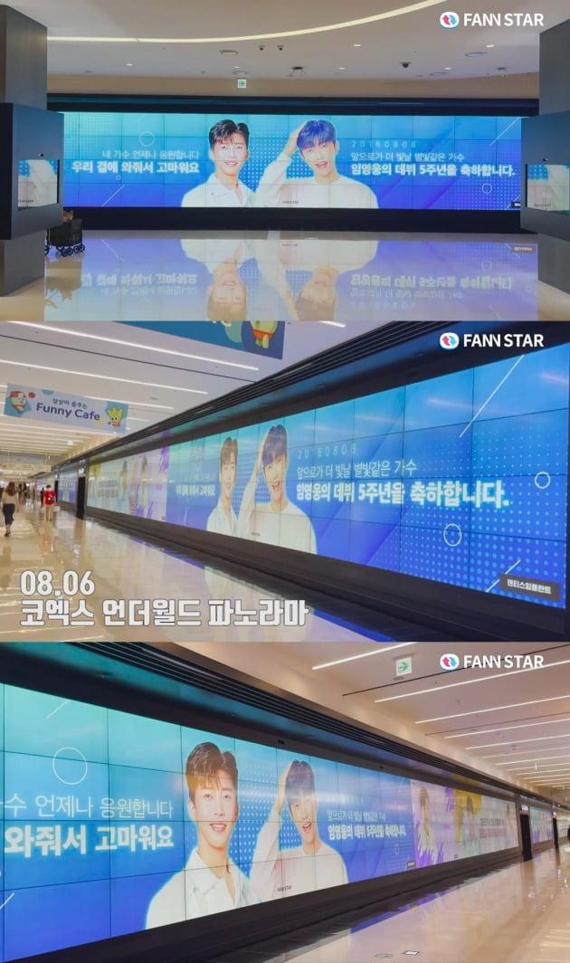 사진=네이버TV 팬앤스타 채널 영상 캡처