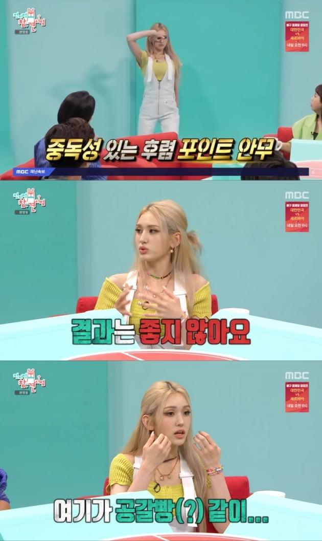 '전참시' 전소미./ 사진=MBC 방송화면