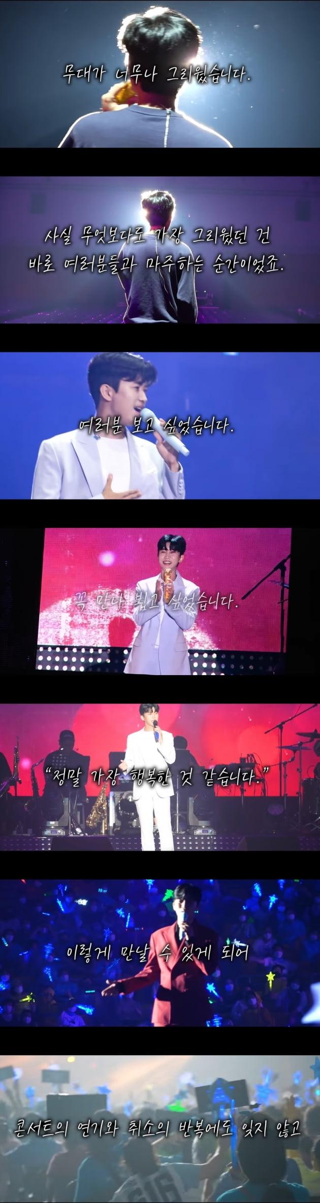 임영웅 '편지'./ 사진=공식 유튜브 영상 캡처
