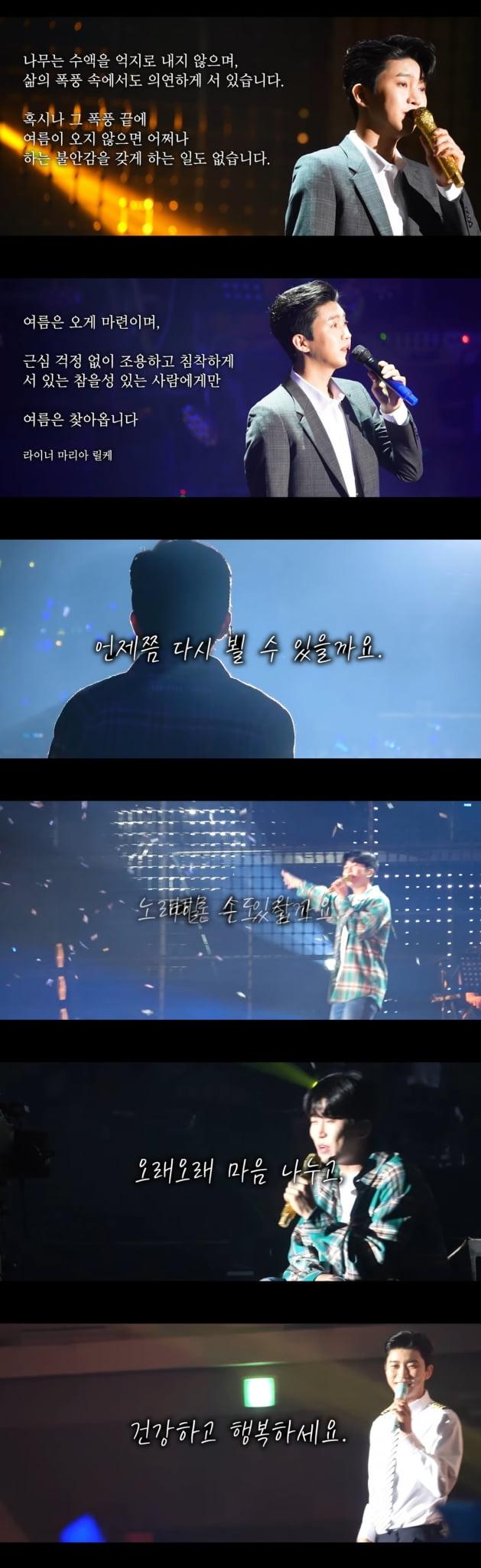 '데뷔 5주년' 임영웅, '♥' 팬들에게 건넨 편지 [종합]