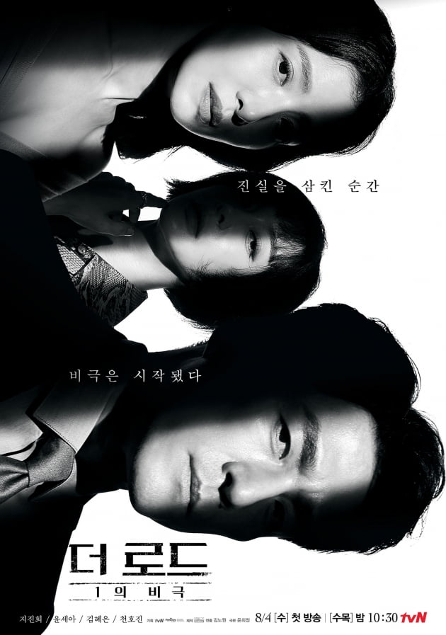 /사진=tvN 수목드라마'더 로드 : 1의 비극' 메인 포스터