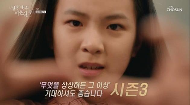 /사진 = TV조선 '결사곡2' 방송화면